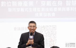 醫用穿戴式生理監測技術產業情報與專利成果發表會,工業局陳國軒副組長致詞
