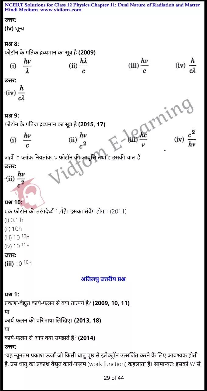 class 12 physics chapter 11 light hindi medium 29