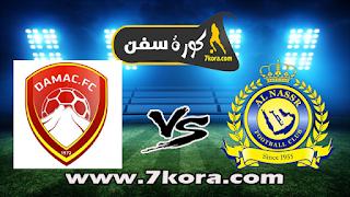 مشاهدة مباراة النصر وضمك بث مباشر بتاريخ 24-12-2019 كأس خادم الحرمين الشريفين