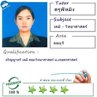 ครูพี่หมิง (ID : 13662) สอนวิชาเคมี ที่ลพบุรี