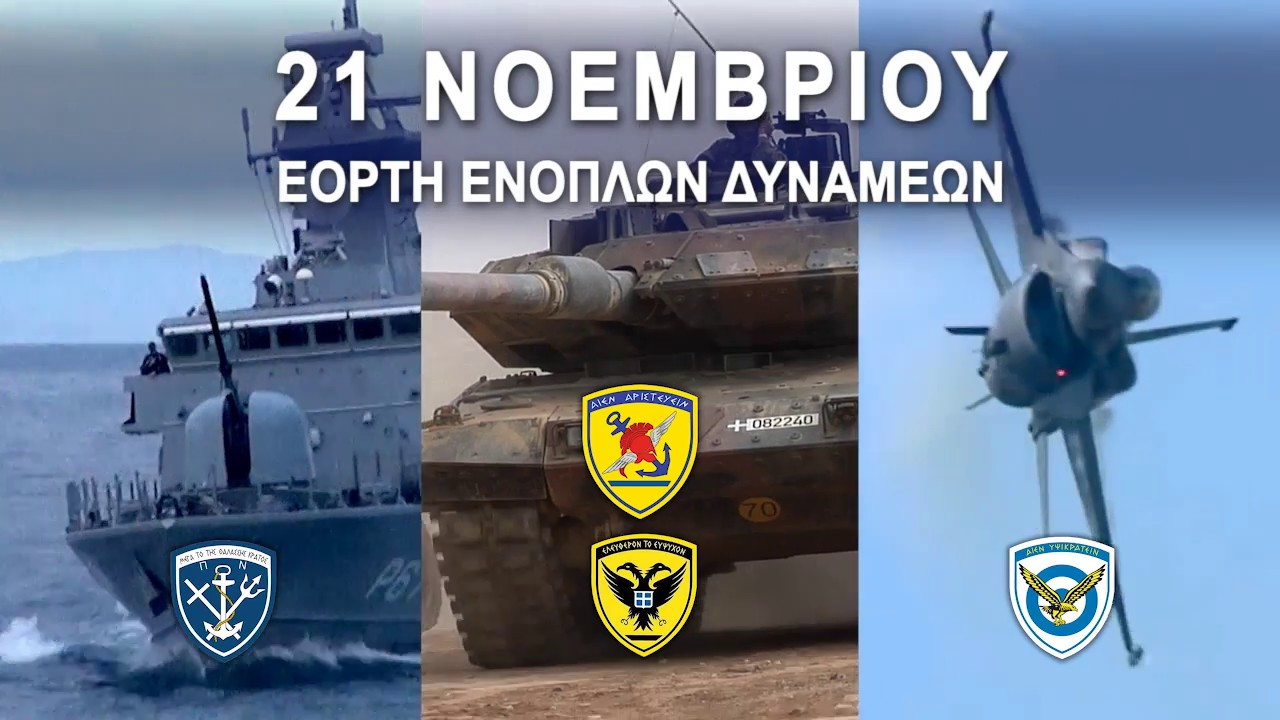 Εκδηλώσεις εορτασμού της Ημέρας των Ενόπλων Δυνάμεων στον Πολύγυρο