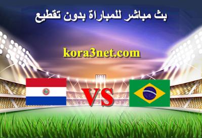مباراة البرازيل وباراجواى