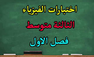 اختبارات الفيزياء فصل الاول 1 للسنة 3 الثالثة متوسط الجيل 2 الثاني