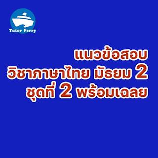 50 โจทย์วิชาภาษาไทย มัธยม2 ชุดที่2 พร้อมเฉลยคำตอบ