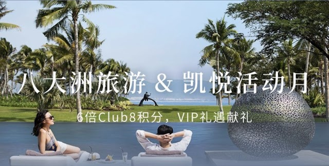八大洲旅遊X凱悅Hyatt活動月,台北君悅六倍Club8積分 享VIP禮遇!