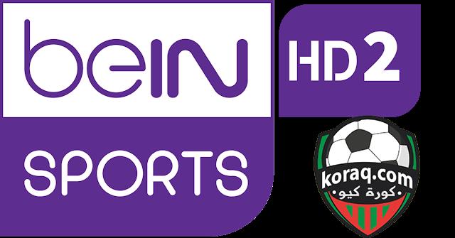 مشاهدة قناة بي ان سبورت Hd2 بث مباشر المشفرة بدون تقطيع مجانا Bein Sport Hd2 Live Channel كورة كيو بث مباشر مباريات اليوم Koraq