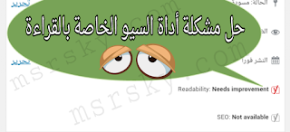 Readability: Needs improvement مشكلة اداة