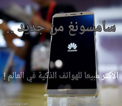 سامسونغ Samsung تتصدر مبيعات الهواتف الذكية في العالم بعد إزاحة هواوي Huawei عن الصدارة
