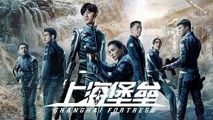 La fortaleza de Shanghái 2019 HD 1080p sub español, Shanghai Fortress 2019 HD 1080p sub español