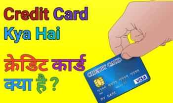 क्रेडिट कार्ड क्या है?, CREDIT CARD, CREDIT CARD KYA HAI IN HINDI