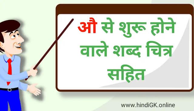 औ से चित्र   औ words in hindi