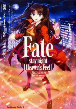 Fate/Stay Night - Heaven's Feel Manga
