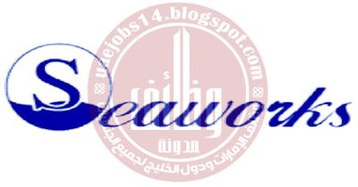 شركة-سي-وركس-البحرية-قطر