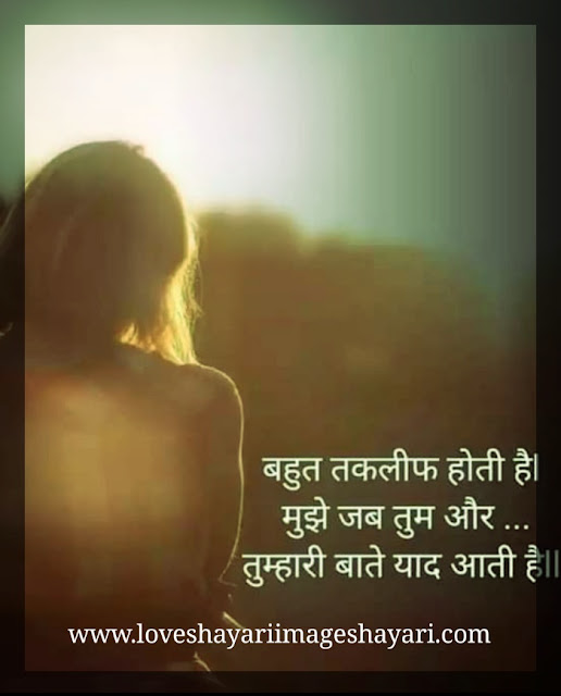 love shayari for girlfriend,