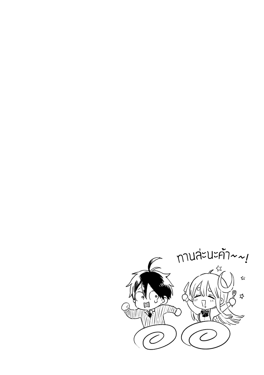 อ่านการ์ตูน Hoshoku-kei heroine ni ato ichi-nen inai ni taberaremasu ตอนที่ 1 หน้าที่ 28