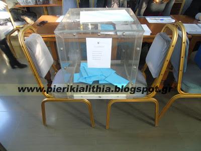Εκλογές σήμερα στον Δικηγορικό Σύλλογο Κατερίνης