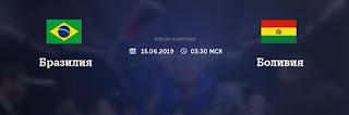 Бразилия – Боливия смотреть онлайн бесплатно 15 июня 2019 прямая трансляция в 03:30 МСК.