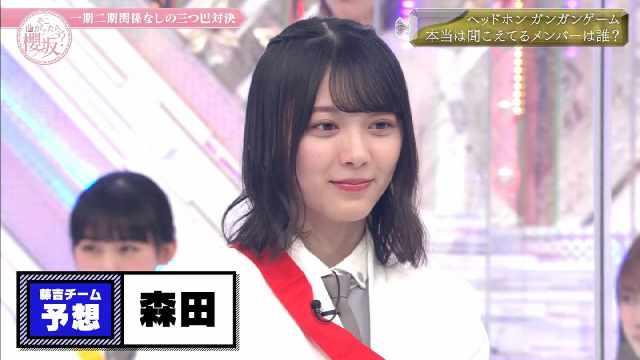Soko Magattara, Sakurazaka ep05