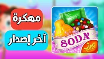 تحميل لعبة كاندي كراش candy crush saga مهكرة من ميديا فاير