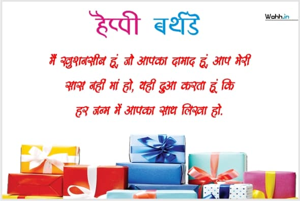 Best Birthday Status For Mother In Law  In Hindi Images