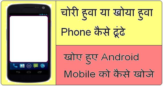 Chori Ho Gaya Phone Kaha Hai Kaise Pata Lagaye