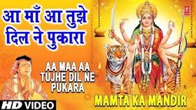 आ माँ आ तुझे दिल Aa Maa Aa Tujhe Dil Ne Pukara Lyrics - Babla Mehta