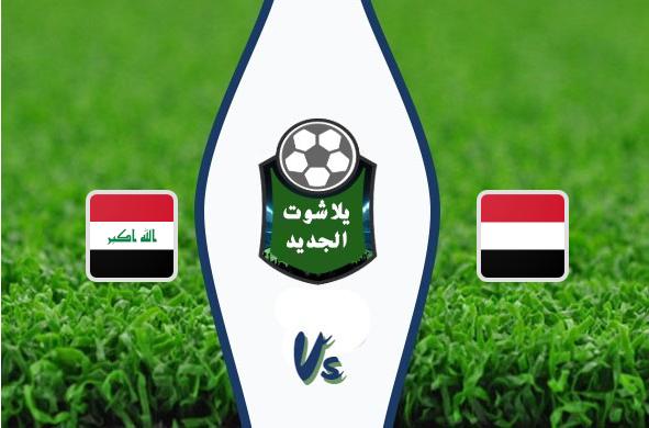 منتخب العراق الي نصف نهائي كأس الخليج العربي برغم التعادل امام منتخب اليمن