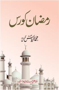 Ramzan-course-urdu-book-download.
