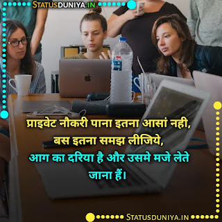 Private Job Shayari Images For Whatsapp, प्राइवेट नौकरी पाना इतना आसां नही, बस इतना समझ लीजिये, आग का दरिया है और उसमे मजे लेते जाना हैं।