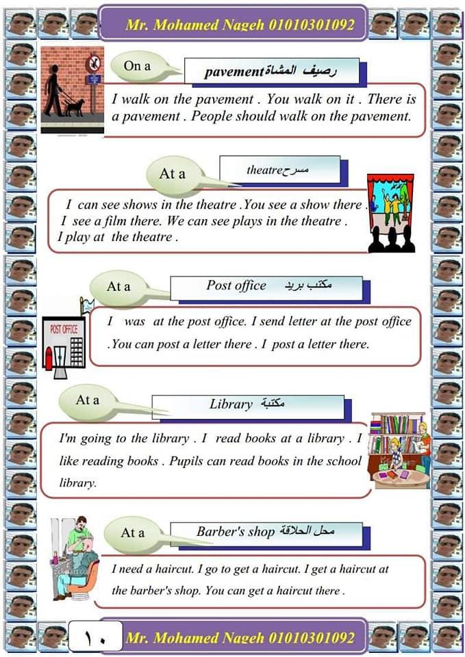 أقوى ورقتين لحل سؤال البراجراف للصف السادس الابتدائي  10