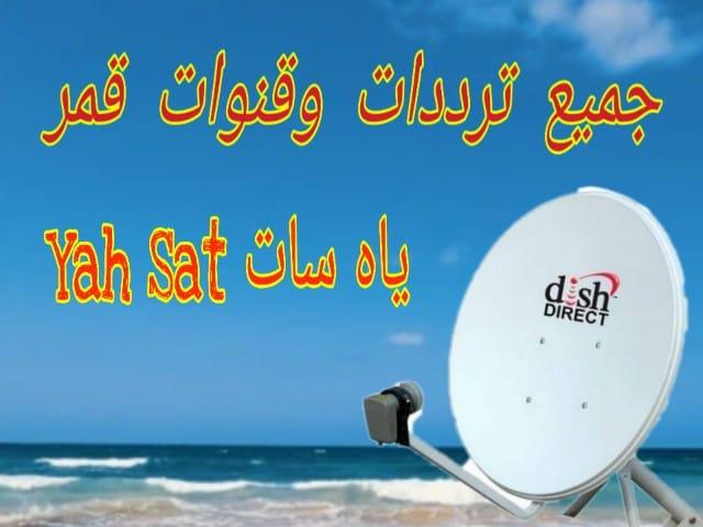 جميع ترددات و القنوات القمر الإماراتي ياه سات 2020  ALG SAT -YahSat