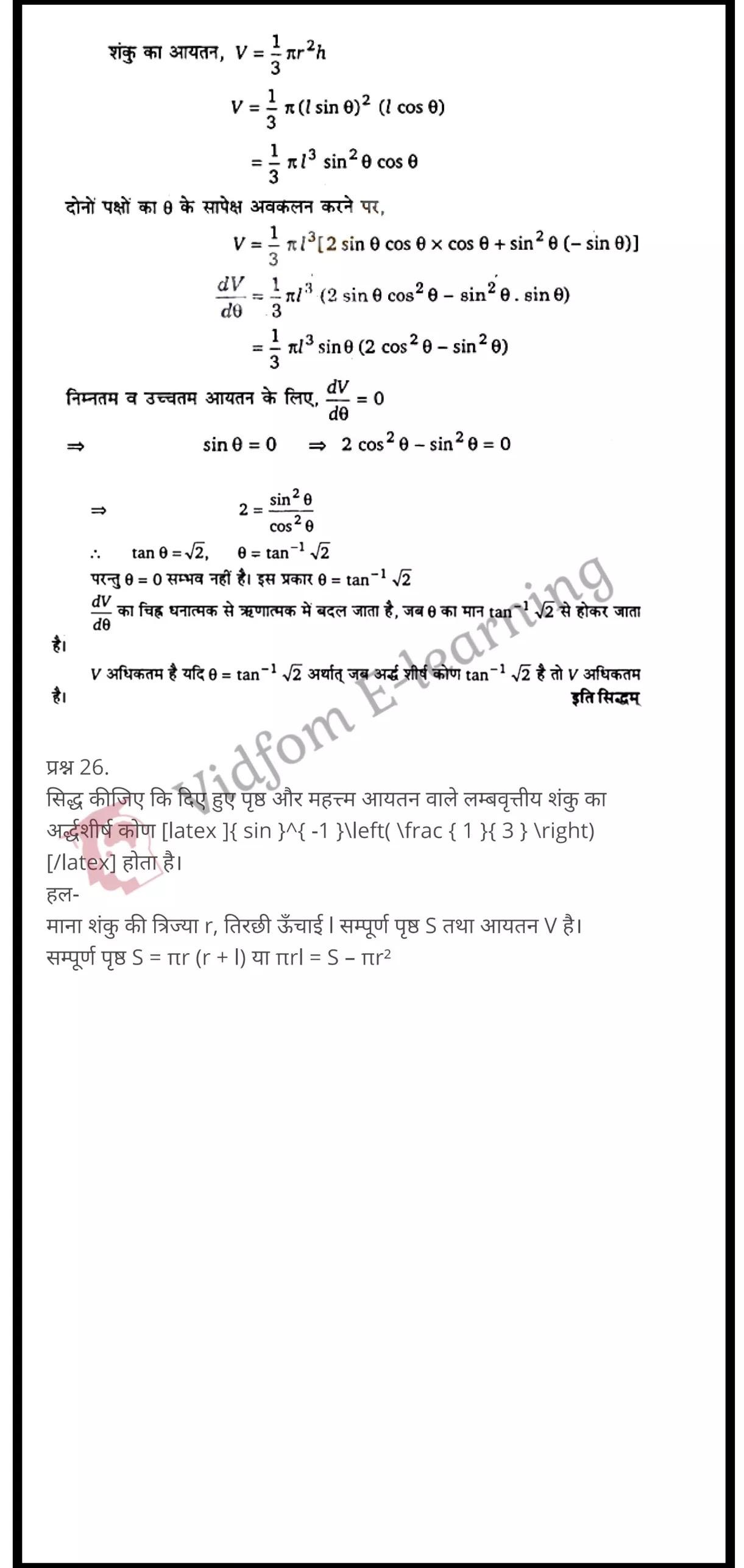 class 12 maths chapter 6 light hindi medium 57