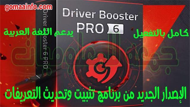 الإصدار الجديد من برنامج تثبيت وتحديث التعريفات IObit Driver Booster Pro 7.4.0.721