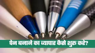 पेन बनाने का व्यापार कैसे शुरू करें 2021 | pen making business in Hindi