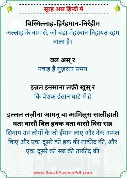Surah Asr Hindi Image