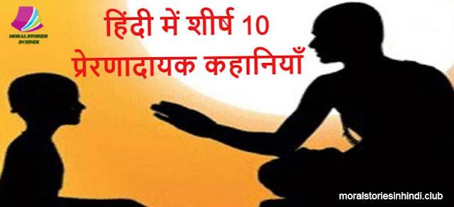 Top 10 Inspirational Stories in Hindi | हिंदी में शीर्ष 10 प्रेरणादायक कहानियाँ