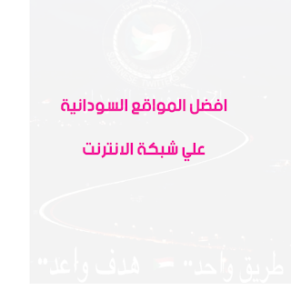 افضل المواقع السودانية علي شبكة الانترنت