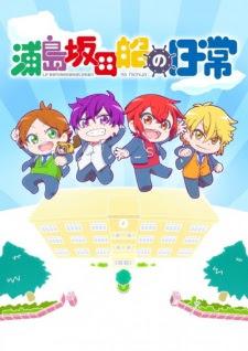 الحلقة  7  من انمي Urashimasakatasen no Nichijou مترجم بعدة جودات