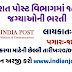 Gujarat Gramin Dak Sevak Recruitment 2020-21 Online Apply