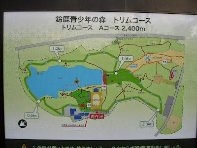 鈴鹿青少年の森公園