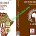 مجلة الدراسات الأفريقية وحوض النيل : العدد السادس تشرين الأول – أكتوبر 2019