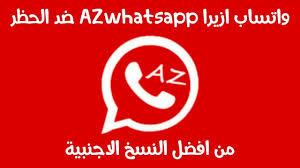 تحميل واتساب ازيرا AZ WhatsApp اخر   اصدار برابط مباشر للاندرويد