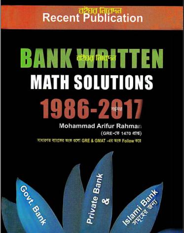 Bank Written Math Solutions  (1986 - 2017)
