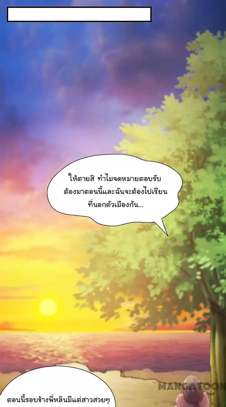 Almight Network - หน้า 16