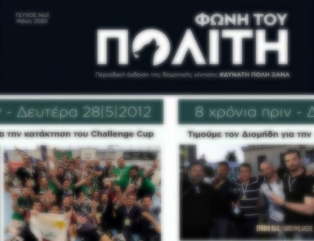 Διομήδης Άργους: Να σταματήσει επιτέλους η εργαλειοποίηση της μεγάλης επιτυχίας του 2012