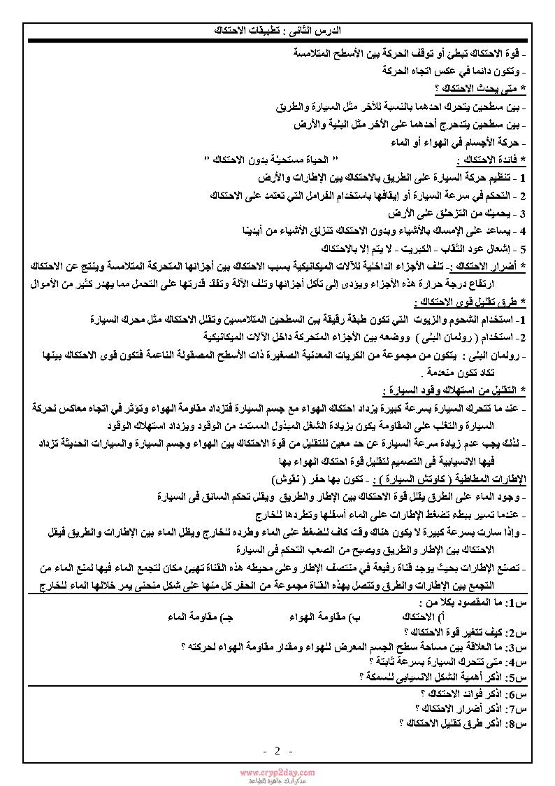 مذكرة مادة العلوم