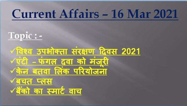 Today Current Affairs In Hindi - 16 Mar 2021