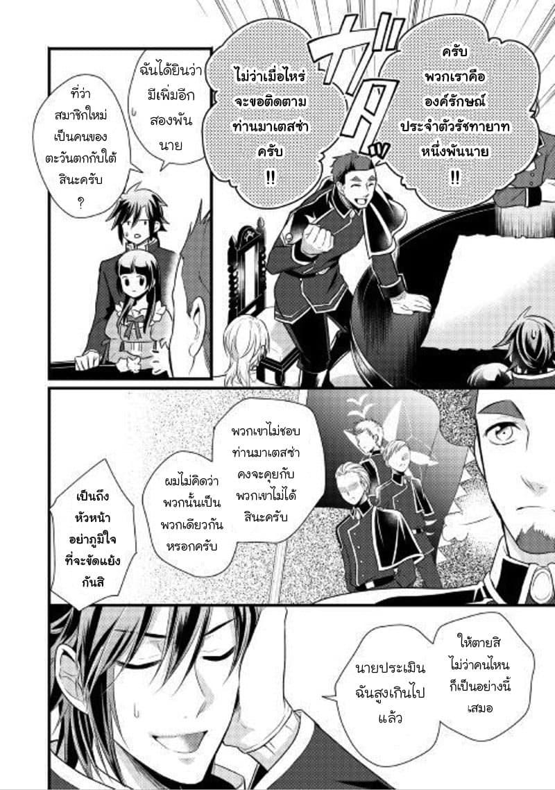 อ่านการ์ตูน Daites Ryou Koubouki ตอนที่ 10 หน้าที่ 16
