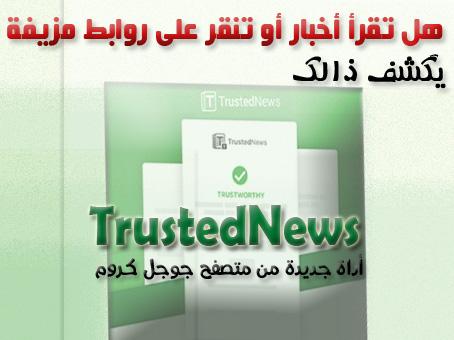 حماية النقرات وكشف الإخبار المزيفة  أداة TrustedNews إضافة من متصفح Chrome