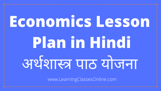 Economics lesson plan in hindi for class 9, 10 , 11, 12 , bed and school teachers free download,Economics Lesson Plan in Hindi for B.Ed, DELED, BTC, BSTC, NIOS, M.Ed, CBSE, NCERT School teachers free download pdf,
